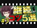 """""""継続的""""な編集のコツ5選(3/3)(終)【ボイロノウハウ祭】"""