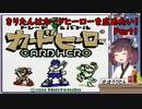【VOICEROID実況】きりたんはカードヒーローを広めたい! Part1