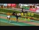 馬太郎のハプニング競馬 嫌なときはイヤ!