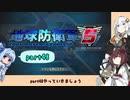 【地球防衛軍5】きりたんの東北防衛軍 part48【VOICEROID実況】