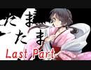 たまたま Last Part【テトラ寿司会シノビガミ】