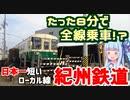 第64位:【日本一の過疎路線】日本一短いローカル線:紀州鉄道の旅【VOICEROID旅行】