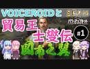 【三国志14PK】貿易王士燮伝(シーズン7) Part1