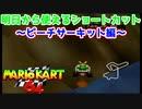 【マリオカート64】明日から使えるショートカット講座!~ピーチサーキット編~