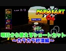 【マリオカート64】明日から使えるショートカット講座!~カラカラ砂漠編~