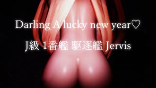 【R-18】Darling A lucky new year♡【MMD