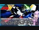 【新機動戦記ガンダムW 】XXXG-01W ウイングガンダム  VOICEROID解説