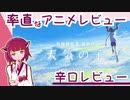 率直なアニメレビュー【天気の子】