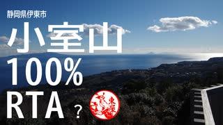 【リアル登山アタック】静岡県伊東市 小室