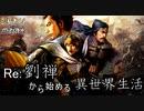 【三國志14PK】転生したら劉禅だった件Ⅱ 蜀漢の滅亡 7話鄴攻略戦