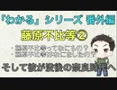藤原不比等②【「わかる」シリーズ 番外編】