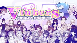 【合作】Vtubers Medley Channel 3