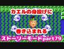 【マリオメーカー2】Part79 てんやわんやの海の中【ストーリーモード】