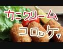 第46位:カニクリームコロッケT【嫌がる娘に無理やり弁当を持たせてみた息子編】