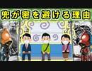 【ゆっくりネタ動画】兜が密を避ける理由(ワケ)【御城プロ...