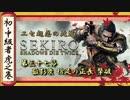 [隻狼/SEKIRO] 初心者・中級者向け攻略 Part.37 孤影衆 槍足の正長 撃破