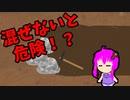 【3分解説】ゆかり先輩と見る化学事故 case4【VOICEROID解説】