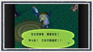 ◆どうぶつの森e+ 実況プレイ◆part232