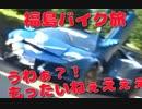 旅の記録を動画にしますか?福島part3 19.9/8[ジクサー150]