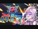 【ゆっくり実況】寺子屋防衛軍!M.3!【Mission5~6まで】