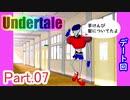【実況】Undertale07【エンドカード縛り】
