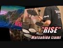 Rise (Mutsuhiko Izumi) - Drum Cover
