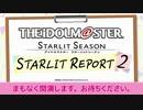 【第二回】「アイドルマスター スターリットシーズン」スターリットレポート!【アイドルマスター】