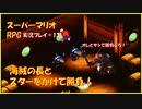 【寝る前に】スーパーマリオRPG実況 part13【ゲームしようよ】
