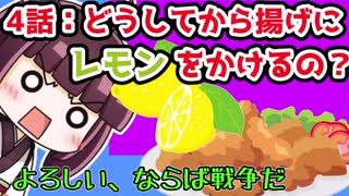 【解説/考察】(4)どうしてから揚げにレモ