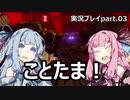 【DAEMON X MACHINA】ことたま!【part.03】