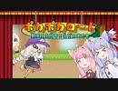 【歌うVOICEROID】ポカポカロード【マリオストーリー】