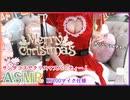 【ASMR/KU100】スタジオからサンタコスでクリスマス配信♡【高画質実写】
