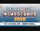 アイドルマスター年末特別番組「ゆくM@S くるM@S 2020」 コメ有アーカイブ(1)