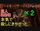 【バイオハザード4】巨人2匹とか!殺す気かよ!!【お奉行】Part20