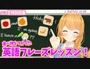 【クレア先生】食べ物をつかった英表現レッスン!【英語クイズ】