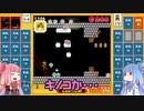 茜と葵のスーパーマリオブラザーズ35で遊ぼう! 六回戦