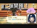 【あつまれ どうぶつの森】 第百八幕 【モニタリング】株価...
