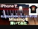 iPhoneギターでELLEGARDEN(エルレガーデン)の「Missing」をフルコーラス弾いてみた