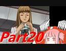 【琴葉茜】黒歴史ガチャでGジェネF Part20【VOICELOID実況】