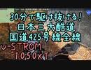 第138位:30分で駆け抜ける! 日本三大酷道 国道425号線全線 【V-STROM1050XT】
