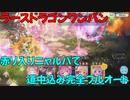 【プリコネR】道中も完全フルオート ラースドラゴンワンパン EX3【ニャルパ】