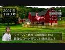 【MF2】「ファーム・夏」は春からの展開【ゲーム音楽解説してみた】