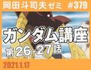 #379 機動戦士ガンダム完全講義 第26話「復活のシャア」&第27話「女スパイ潜入!」(4.77)