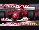 第125位:【ゆっくり解説】F1の話をしましょうか?Rd89「フェラーリ・F2002」