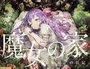 #2(最終回)【魔女の家MV】の実況(アーカイブ)