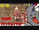第7回-コスたまファッションショー ~グローザ猫と半裸のタナトス~ #RO #ラグナロクオンライン