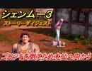 シェンムー3 ゴロツキを倒すために木仙へ向かう! #14 【shenmue3】