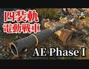 第196位:【WoT:AE Phase I】ゆっくり実況でおくる戦車戦Part867 byアラモンド