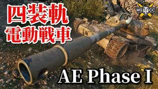 【WoT:AE Phase I】ゆっくり実況でおくる