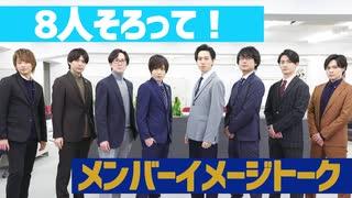 【3rd#42】俳協K4と8人そろって!メンバー